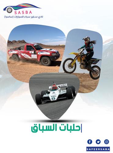 (العربية) حلبات سباق السيارات