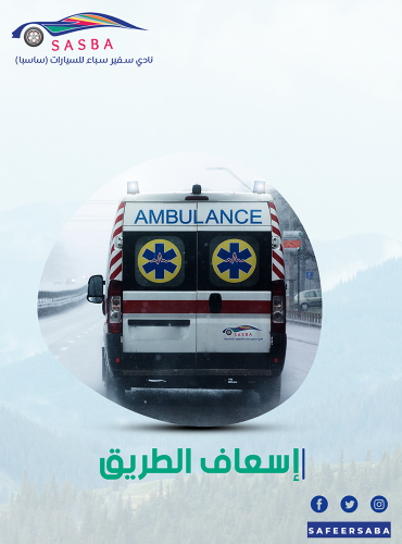 Ambulance Road Service