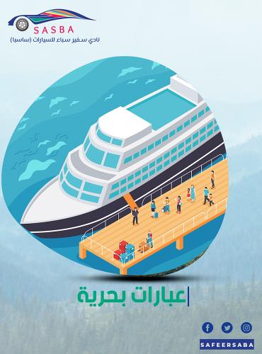 Tickets ferries Maritime