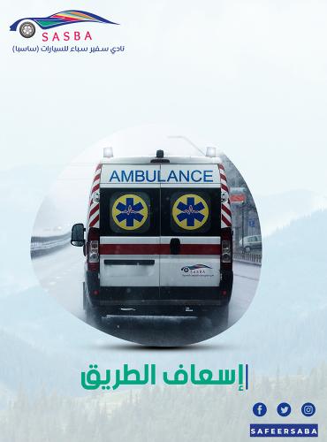 Ambulance Road Service
