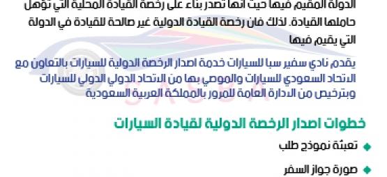 رخصه القياده الدولية